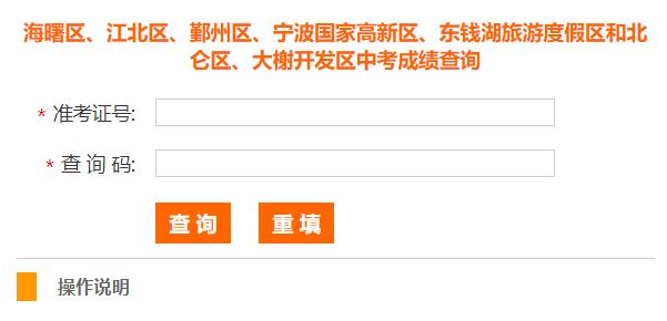 宁波中考成绩查询