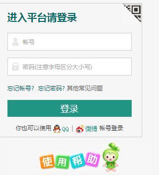 广东省安全教育平台登录