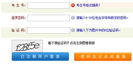 河南省普通高校招生考生服务