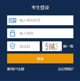 天津高考报名系统
