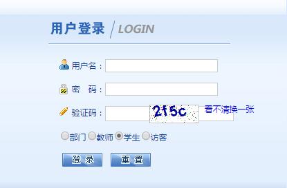 重庆三峡学院教务管理系统