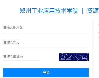 郑州工业应用技术学院教务网