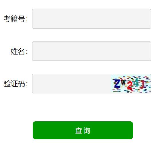 山东省冬季普通高中学业水平考试成绩查询