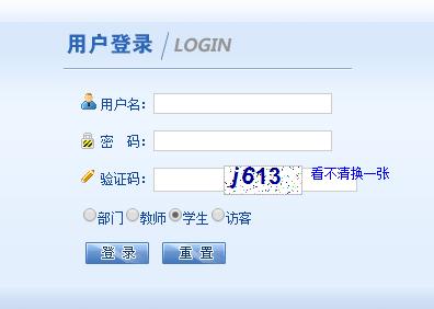 贵州工程应用技术学校教务系统