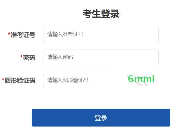 云南省普通高等学校招生填报志愿系统