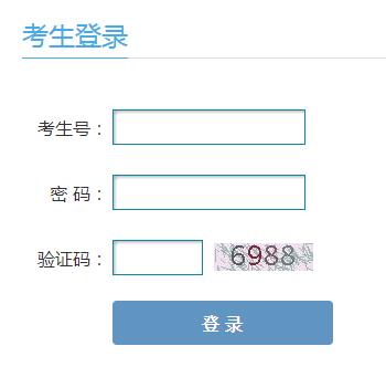 甘肃省普通高考志愿网上填报系统